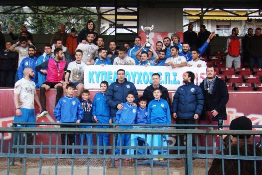 Κύπελλο Σερρών: Το σήκωσε ο Απόλλων Παραλιμνίου