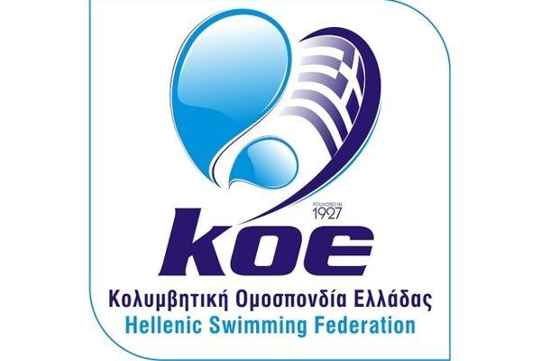 ΚΟΕ: Οι αποφάσεις του ΔΣ για συμμετοχές σε μίτινγκ κολύμβησης