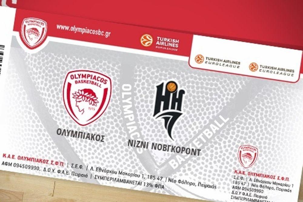 Ολυμπιακός: Τα εισιτήρια με Νίζνι Νόβγκοροντ