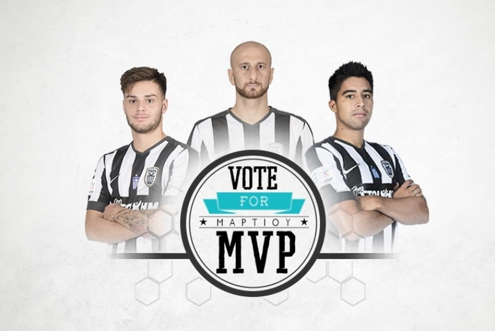 ΠΑΟΚ: «Ψηφίστε τον MVP του Μαρτίου»