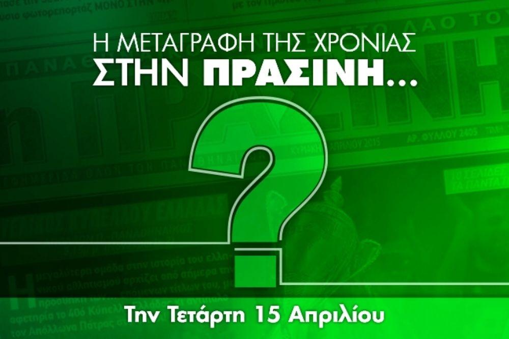 Έρχεται μεταγραφή… βόμβα στην «Πράσινη»