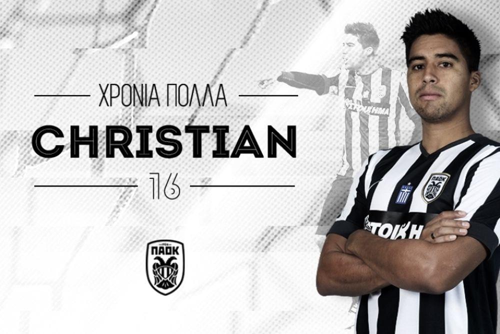 ΠΑΟΚ: Χρόνια πολλά Christian!