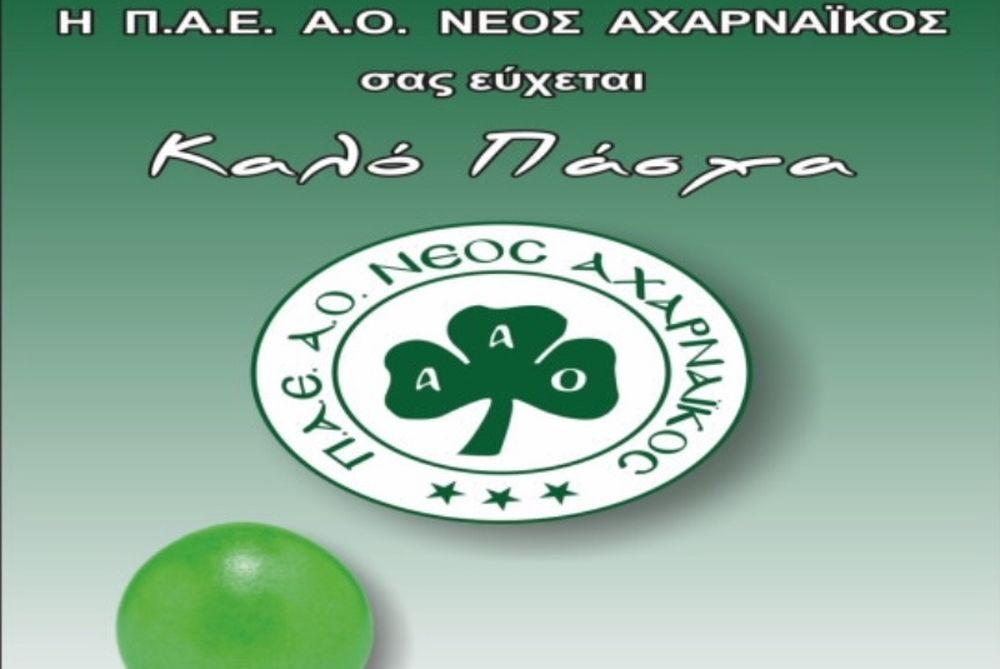 Αχαρναϊκος: Η Πασχαλινή κάρτα του τριφυλλιού