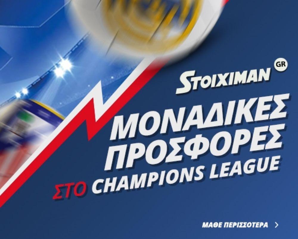 Stoiximan.gr: Μοναδικές προσφορές στο Champions League!