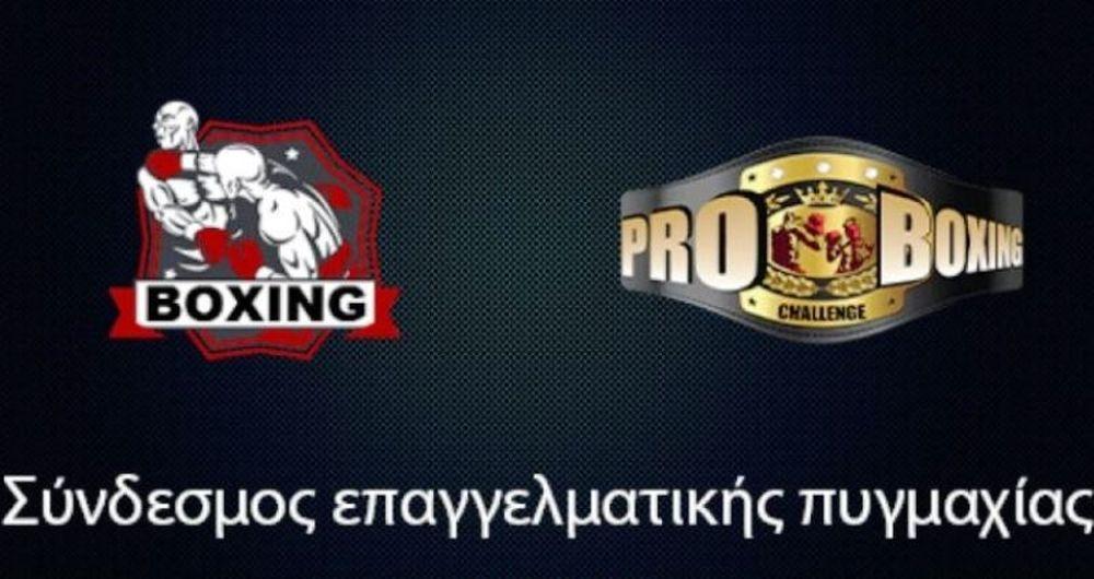 Πυγμαχία: Επαγγελματικοί αγώνες Pro boxing challenge «The event»
