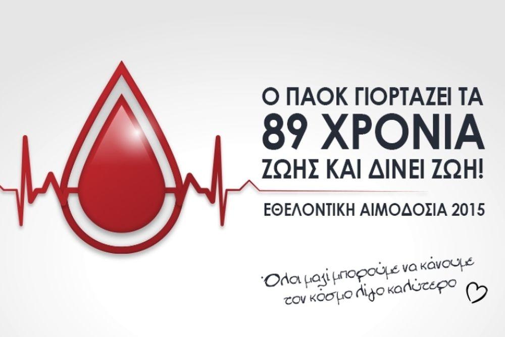 ΠΑΟΚ: Γιορτάζει με… αιμοδοσία