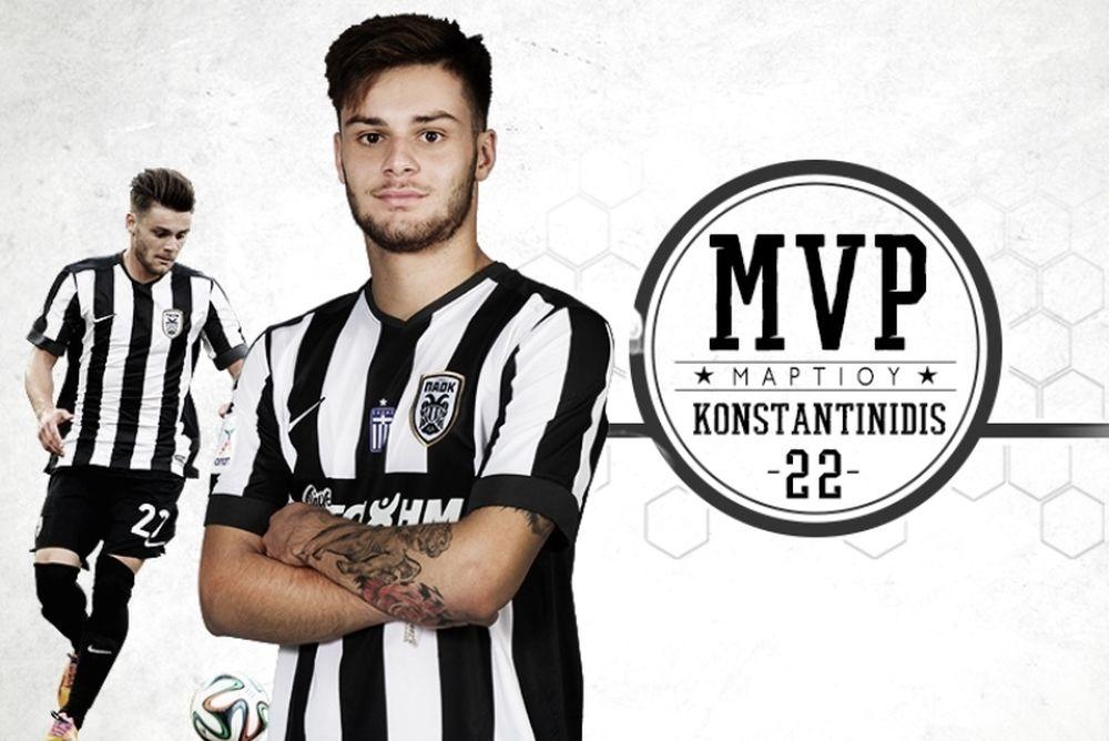 ΠΑΟΚ: MVP ο Κωνσταντινίδης