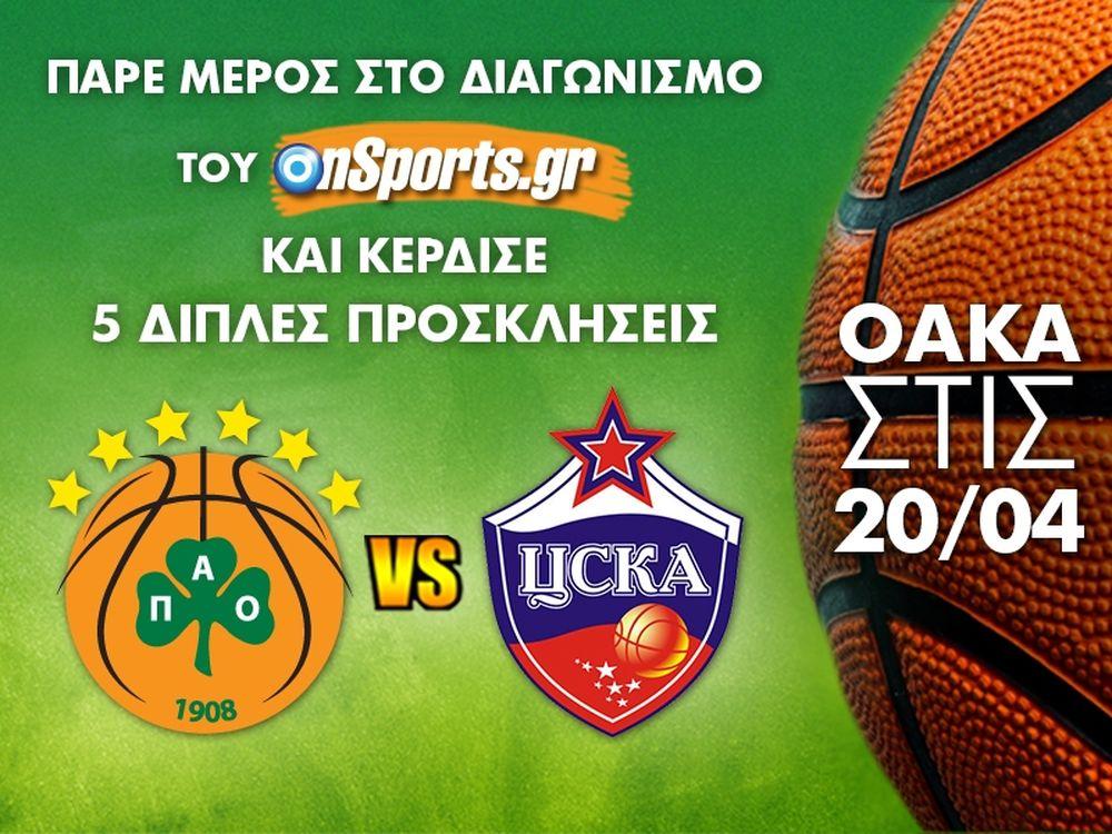 Το Onsports σας στέλνει στο ΟΑΚΑ για το Παναθηναϊκός –ΤΣΣΚΑ Μόσχας