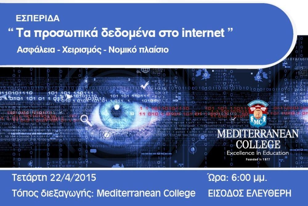 Mediterranean College :Εσπερίδα με θέμα «τα προσωπικά δεδομένα, η ασφάλειά τους στο διαδίκτυο»