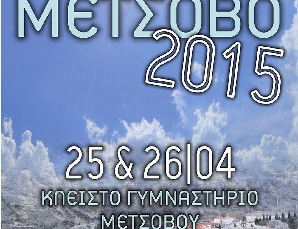 Πινγκ Πονγκ: Καθ' οδόν για το Μέτσοβο με 168 δηλώσεις συμμετοχής