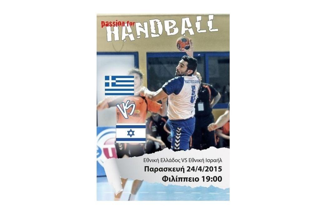 Εθνική Χάντμπολ Ανδρών: Κόντρα στο Ισραήλ