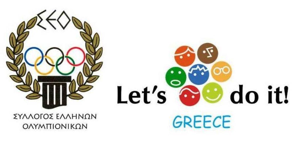 Οι Ολυμπιονίκες καθαρίζουν για την Ελλάδα (photos)
