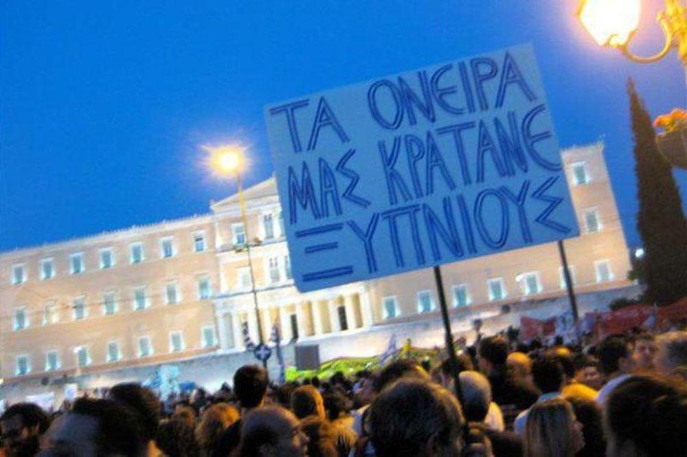 Φοβού τους Έλληνες!