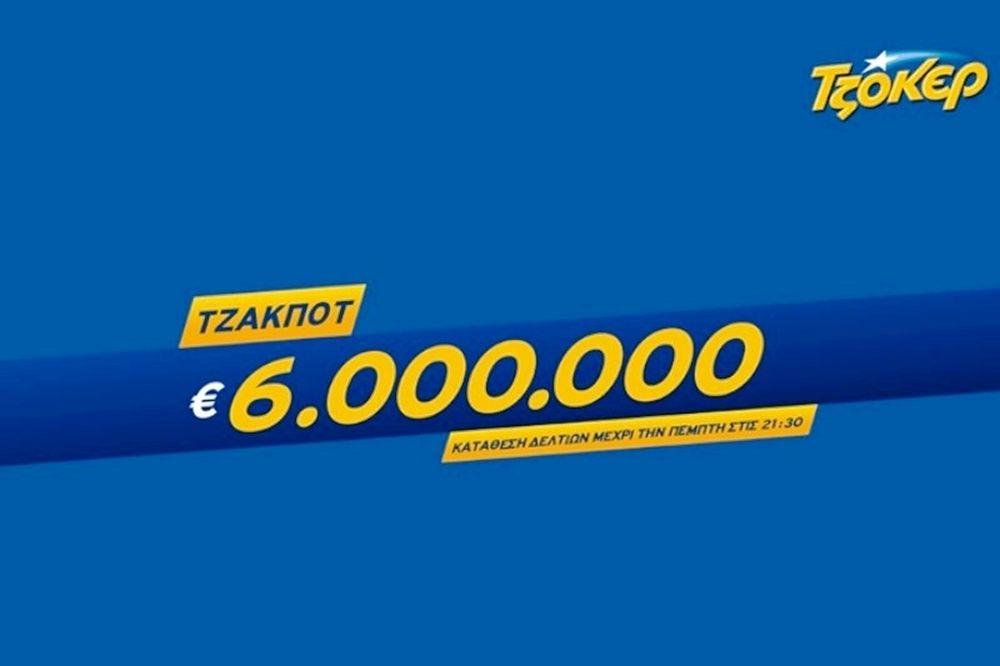 Μοιράζει 6 εκατομμύρια ευρώ το Τζόκερ!