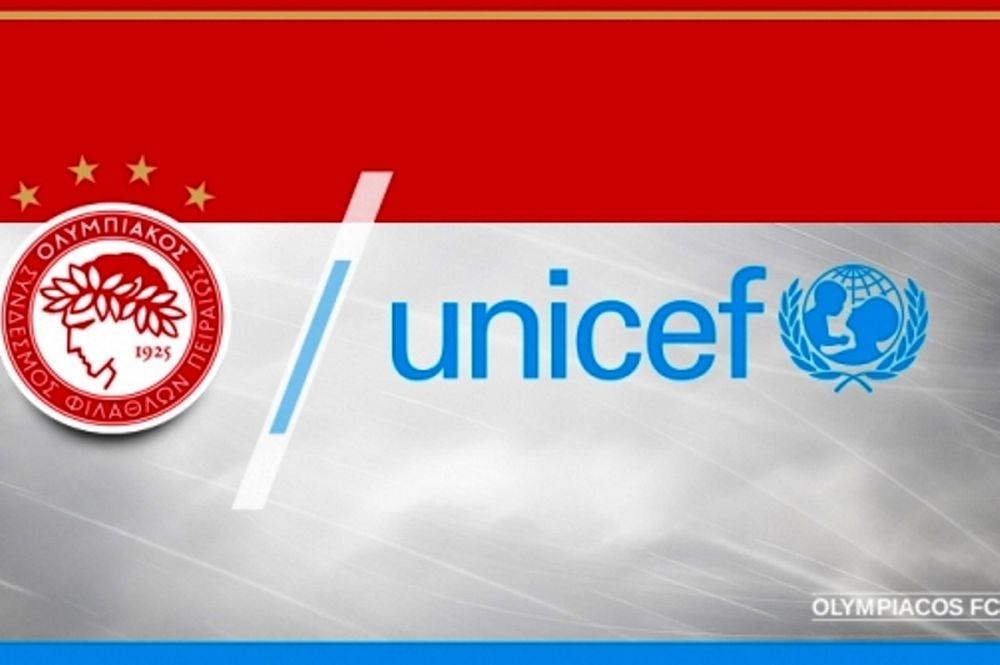 «Ολυμπιακός και UNICEF μαζί!»