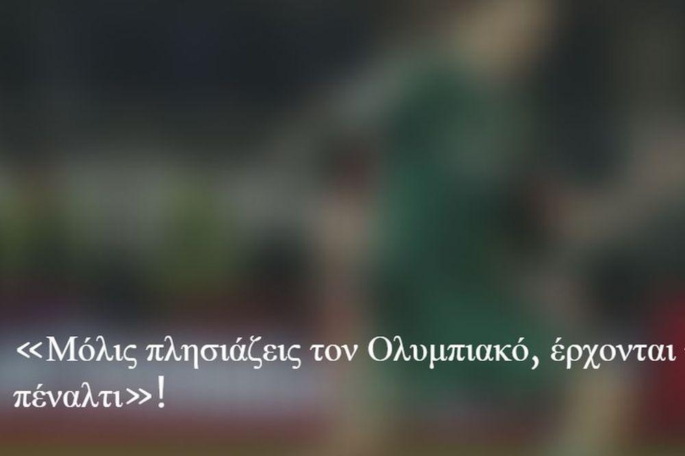 «Όταν πλησιάζεις τον Ολυμπιακό, έρχονται τα πέναλτι»!
