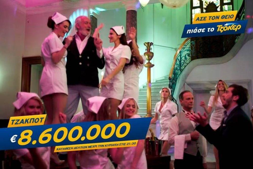 Κληρώνει… για τα 8,6 εκατομμύρια ευρώ στο Τζόκερ!