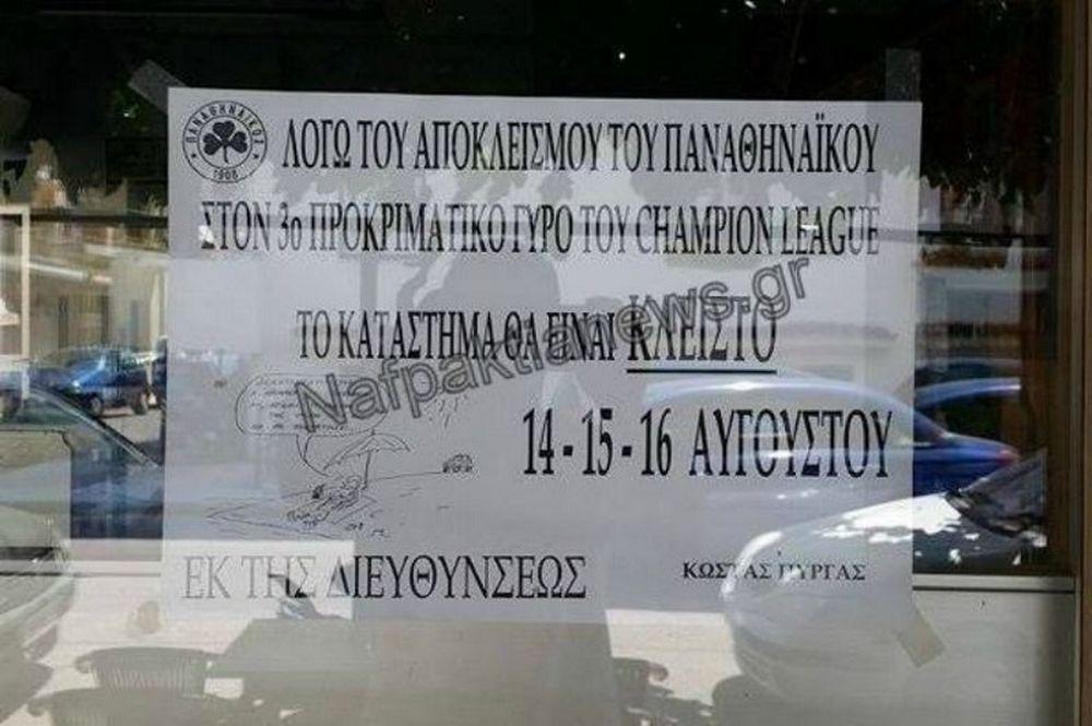 Έκλεισε το μαγαζί λόγω... του αποκλεισμού του Παναθηναϊκού!