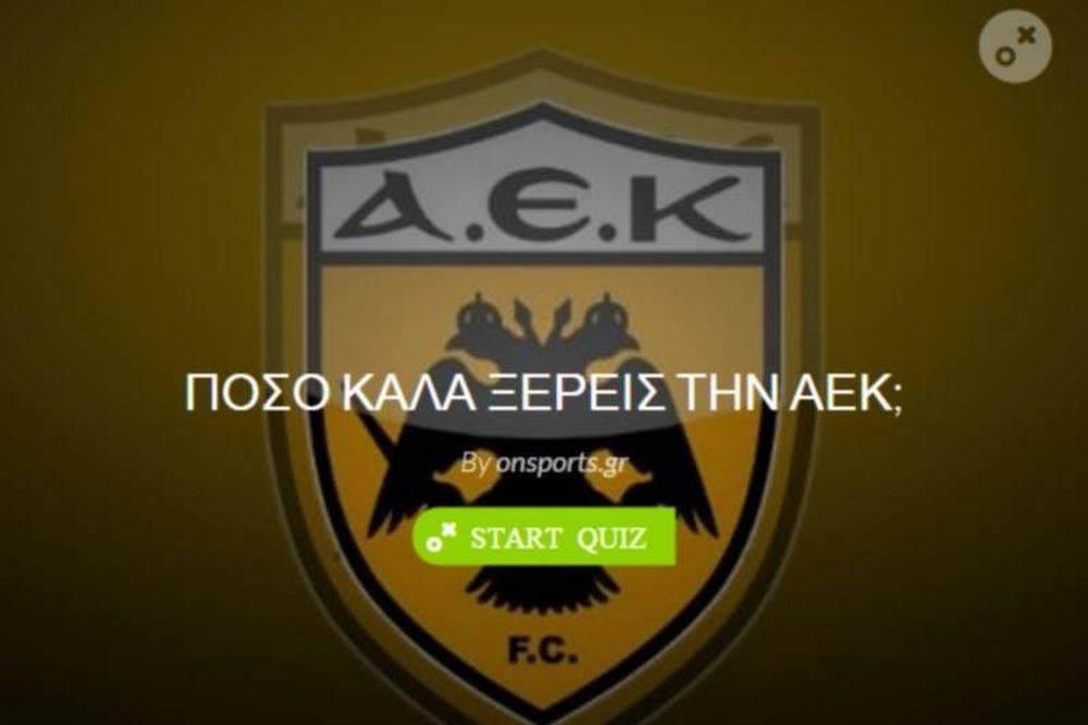Πόσο καλά γνωρίζεις την ΑEK;