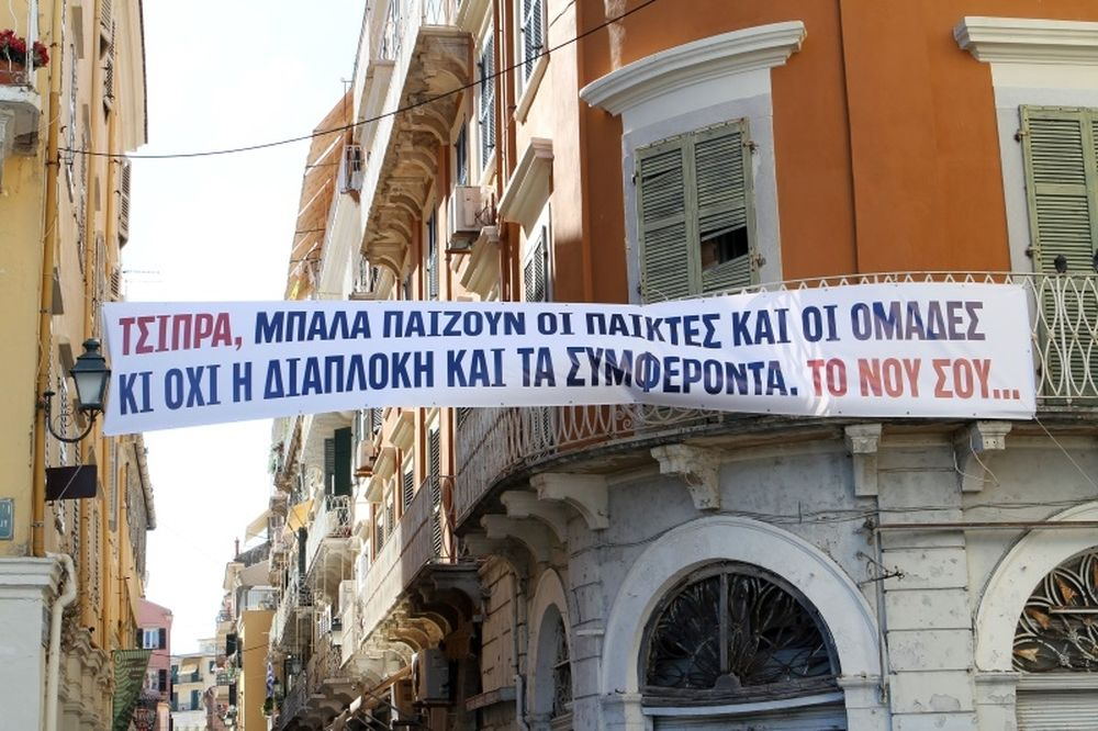Κέρκυρα: Στα... χαρακώματα με την Κυβέρνηση οι οπαδοί! (photos)