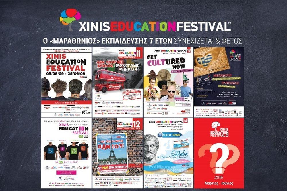 XINIS EDUCATION FESTIVAL: Ένας «μαραθώνιος εκπαίδευσης» από τον Εκπαιδευτικό Όμιλο ΞΥΝΗ