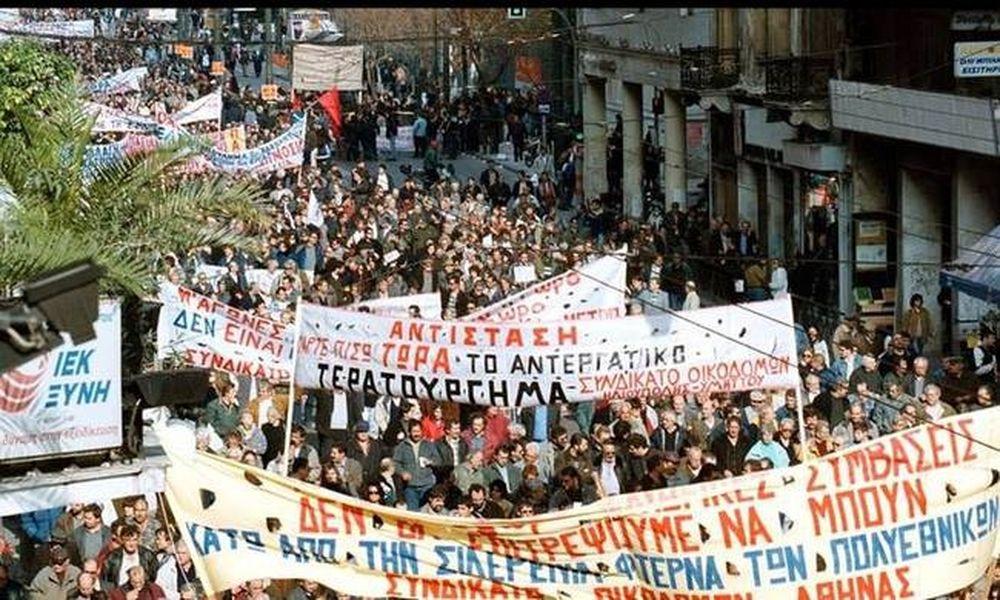 Απεργία 4 Φεβρουαριου: Νεκρώνει η χώρα - Όλες οι κινητοποιήσεις