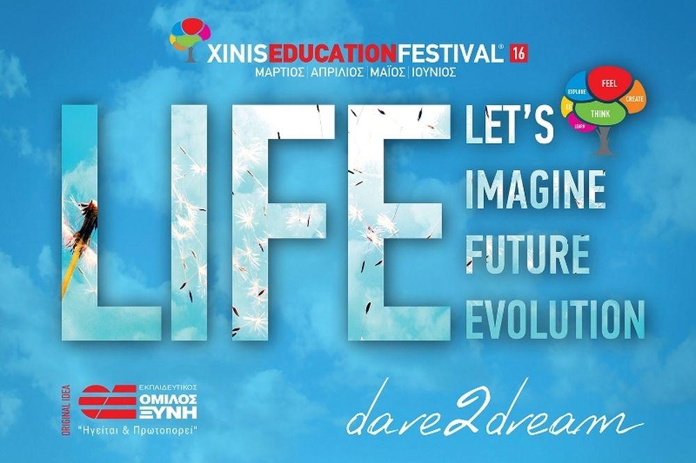 Dare to Dream… το 8ο XINIS EDUCATION FESTIVAL!
