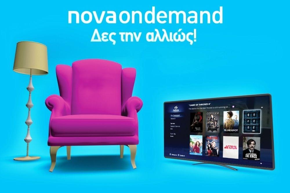 Δες την αλλιώς! Με τη νέα υπηρεσία Nova On Demand!