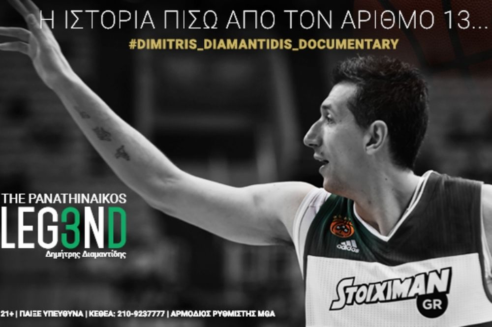 Stoiximan: Έφτασε το ντοκιμαντέρ του Δημήτρη Διαμαντίδη! (vid)