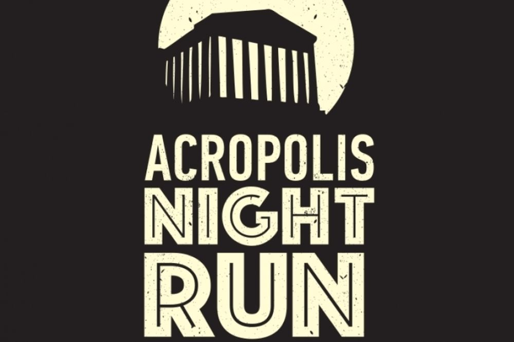 1ο Acropolis Night Run