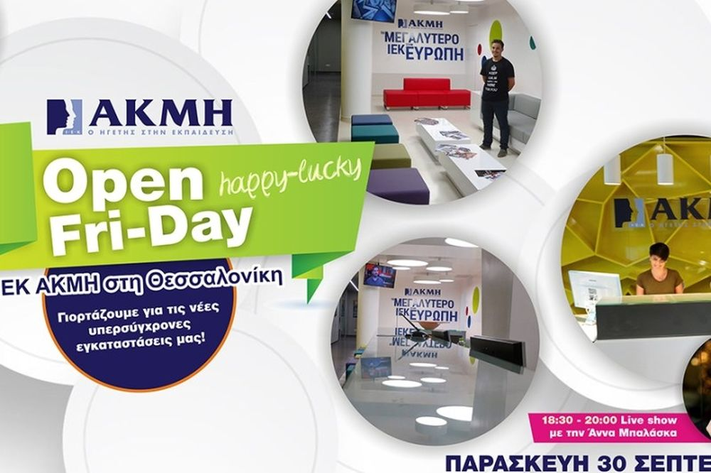 «Open happy-lucky Fri-Day» από το ΙΕΚ ΑΚΜΗ στη Θεσσαλονίκη