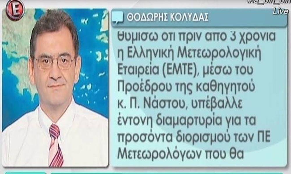 Τα έχωσε on air o Θοδωρής Κολυδάς για την πρόσληψη… παρουσιαστή καιρού στην ΕΡΤ