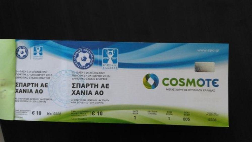 ΑΕ Σπάρτη: Εξαφανίζονται τα εισιτήρια με ΑΟ Χανιά