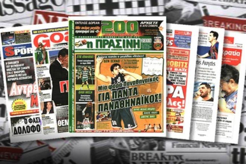 Τα πρωτοσέλιδα των εφημερίδων της Δευτέρας (14/11)
