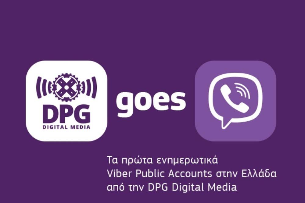 Η DPG Digital Media πρωτοπορεί και παρουσιάζει τα πρώτα ενημερωτικά Viber Public Accounts στην Ελλάδα