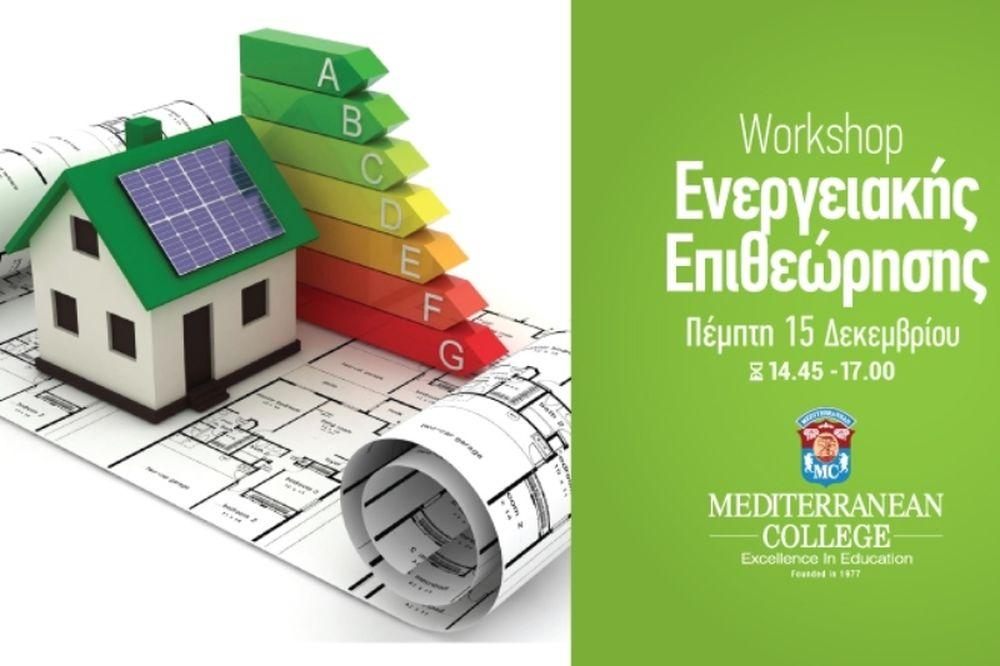Workshop Ενεργειακής Επιθεώρησης