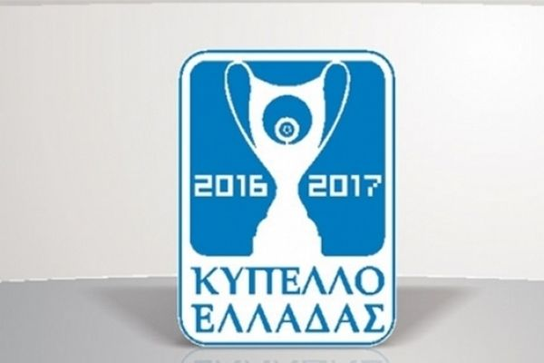 To πρόγραμμα του Κυπέλλου Ελλάδος