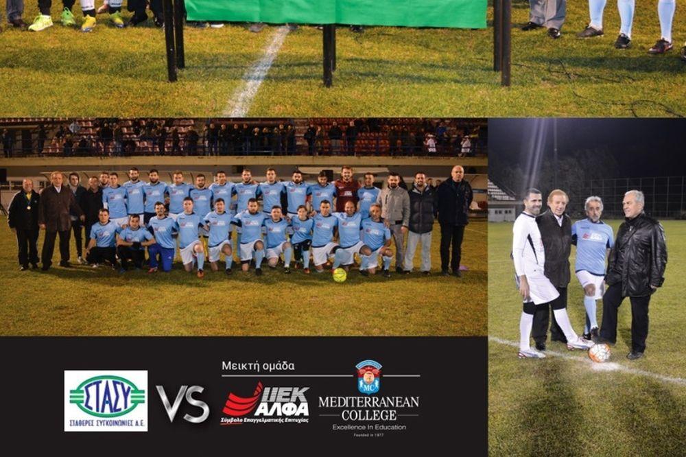 Αλληλεγγύη και συγκίνηση στον φιλανθρωπικό ποδοσφαιρικό αγώνα μεταξύ ΙΕΚ ΑΛΦΑ- Mediterranean College και ΣΤΑ.ΣΥ. Α.Ε.
