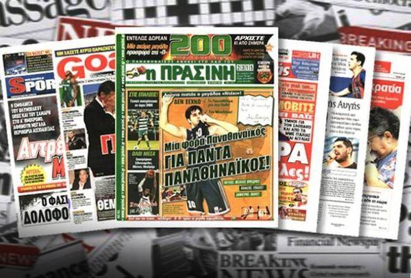 Τα πρωτοσέλιδα των εφημερίδων της Τρίτης (24/1)