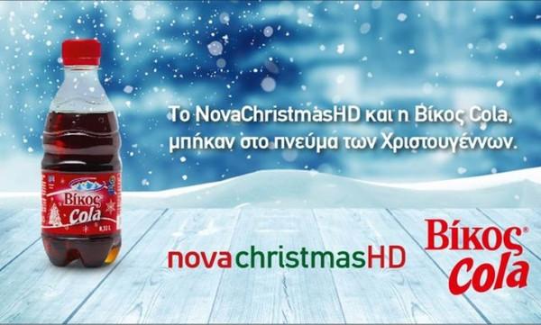 Συνεργασία του Novachristmas με την «Βίκος Cola»!