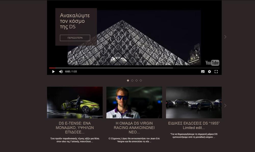 Νέα Επίσημη Ιστοσελίδα DS Automobiles
