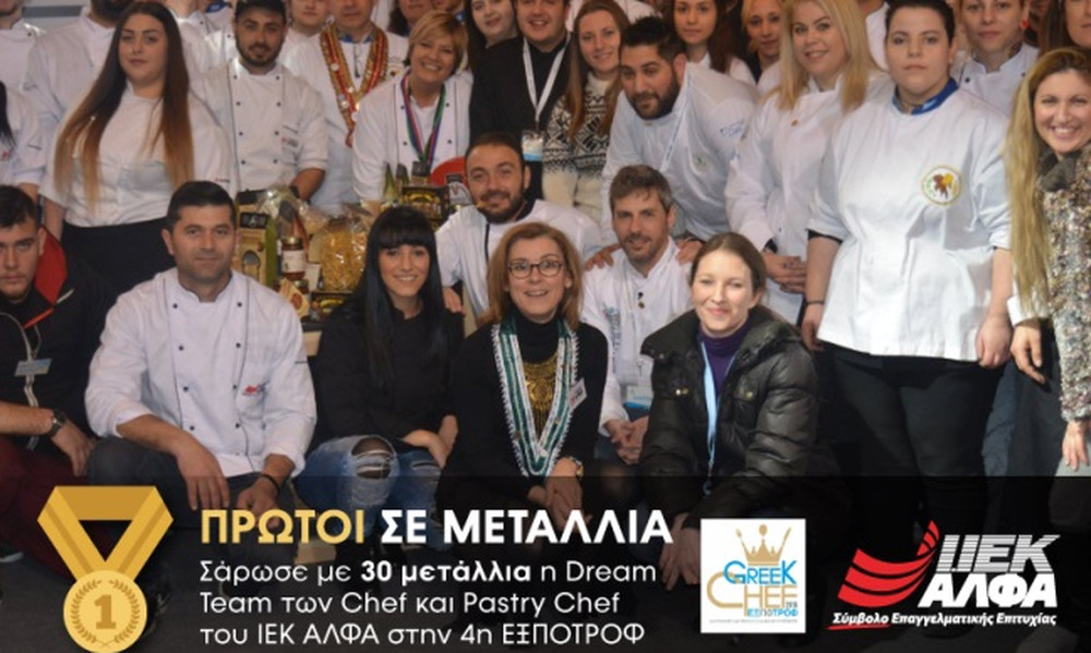 H dream team των Chef και Pastry Chef του ΙΕΚ ΑΛΦΑ