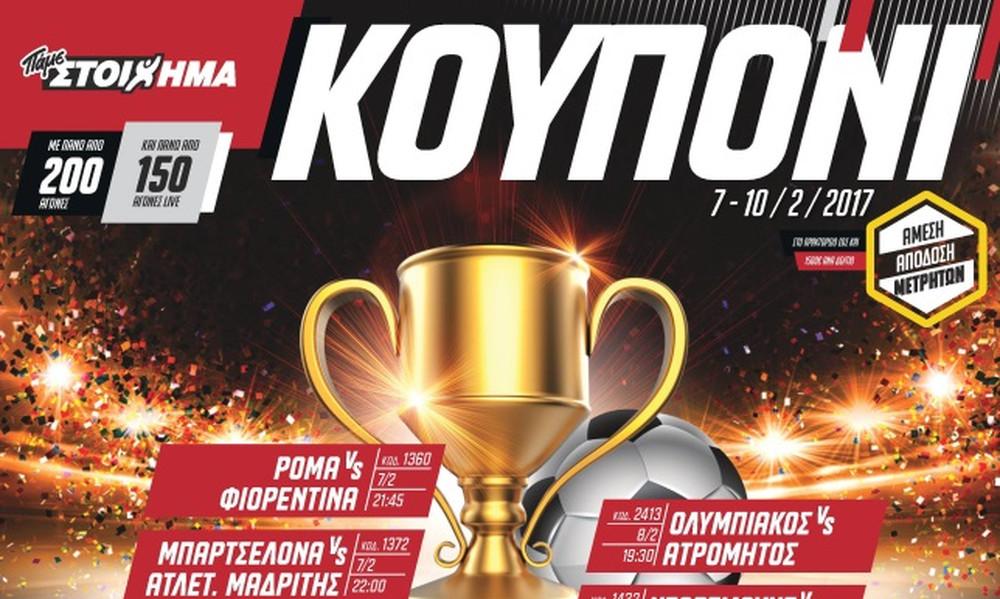 Super μεσοβδόμαδο κουπόνι από το ΠΑΜΕ ΣΤΟΙΧΗΜΑ του ΟΠΑΠ με τους προημιτελικούς του Κυπέλλου Ελλάδας