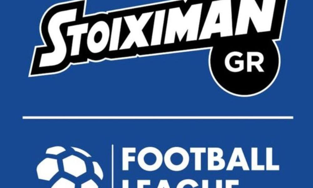 Football League: Οι διαιτητές της 18ης αγωνιστικής