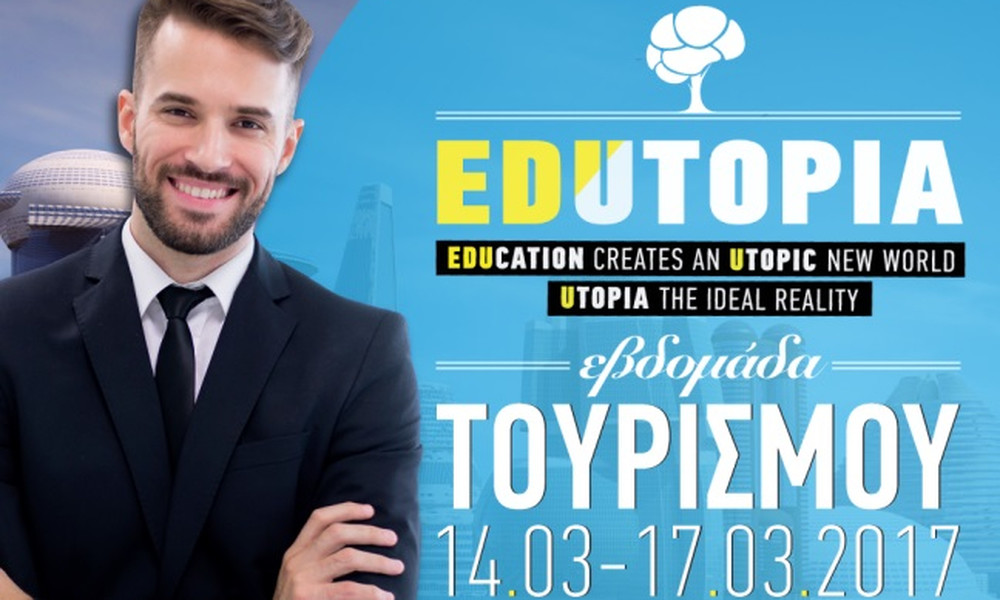 Education Festival 2017: 14-17 Μαρτίου η Εβδομάδα Τουρισμού