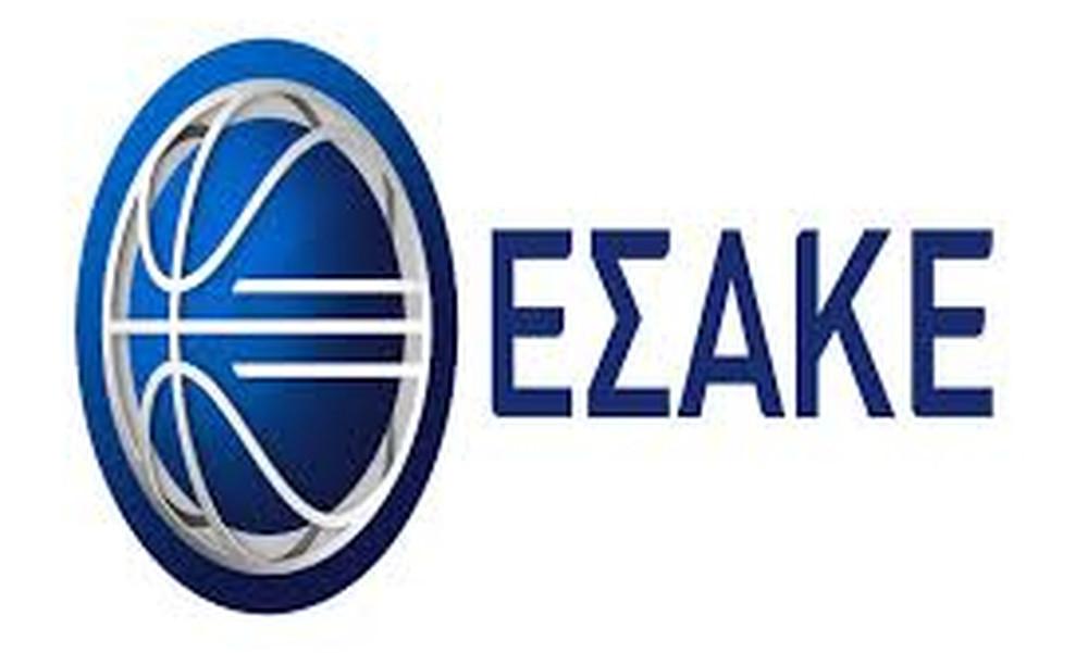 Στις 28 Μαρτίου οι εκλογές του ΕΣΑΚΕ