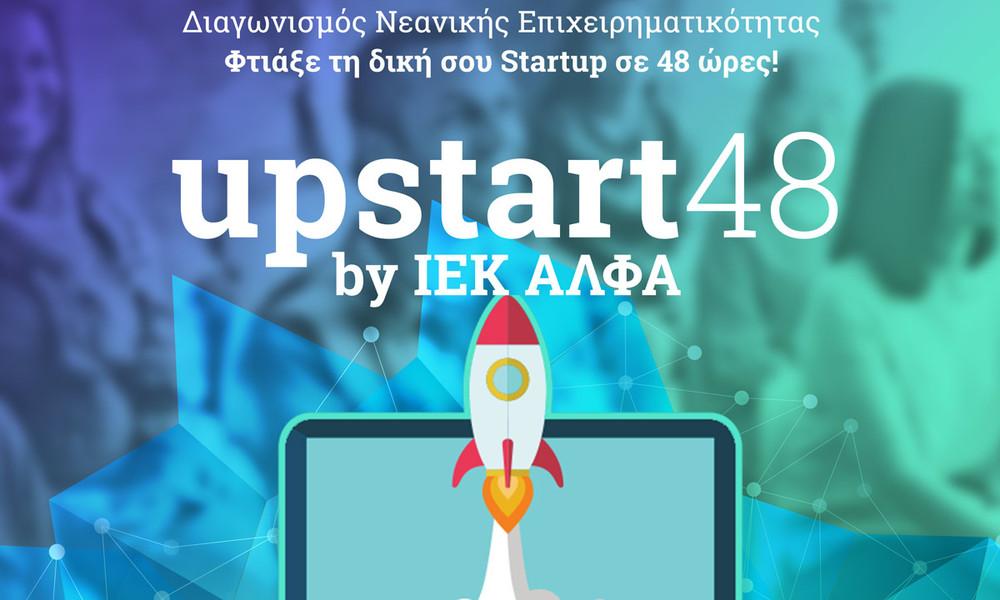 Διαγωνισμός Upstart48 από το ΙΕΚ ΑΛΦΑ: Φτιάξε τη δική σου Start-up σε 48 ώρες!
