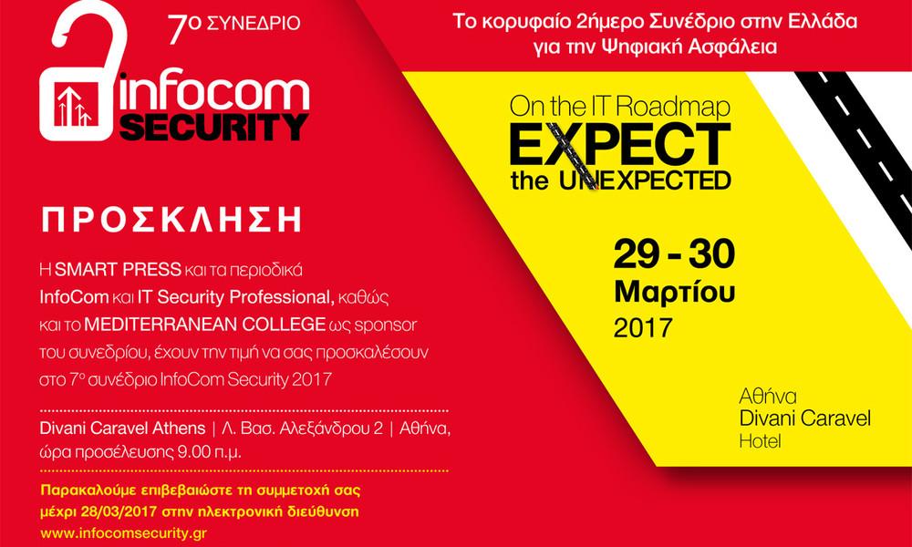 Workshop της Σχολής Πληροφορικής του Mediterranean College, στο πλαίσιο του 7ου INFOCOM SECURITY