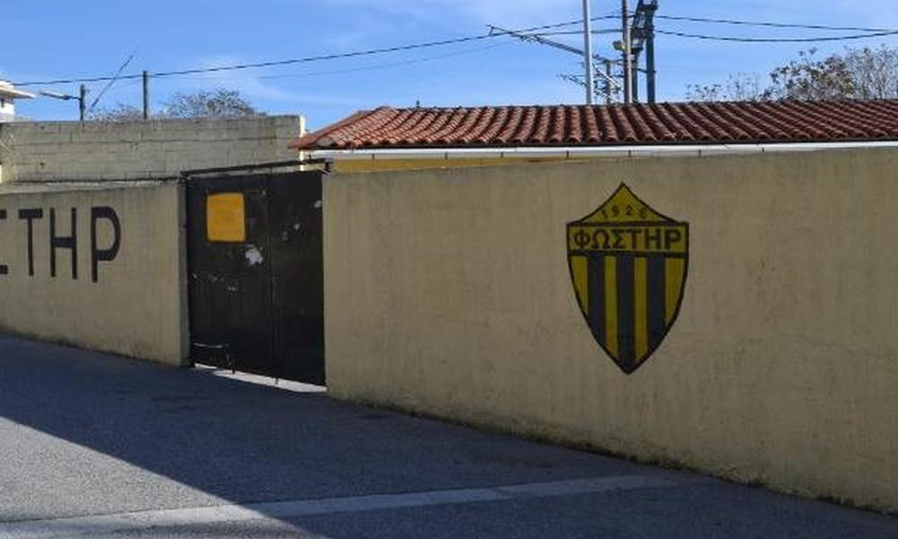 Γήπεδο Φωστήρα – Μία πονεμένη ιστορία! (φωτορεπορτάζ)