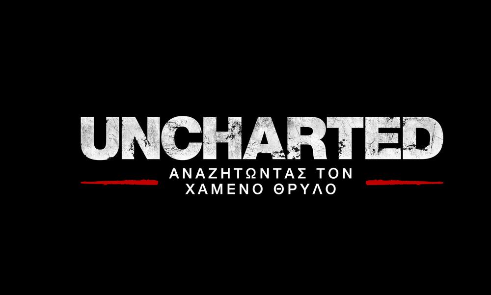 To «Uncharted: Αναζητώντας τον Χαμένο Θρύλο»: Έρχεται στις 23/8 πλήρως μεταφρασμένο στα ελληνικά!